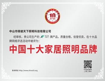 """锋磁天下获""""中国十大品牌""""称号 开启辉煌之路新历程"""